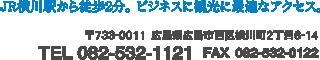 横川駅から徒歩2分